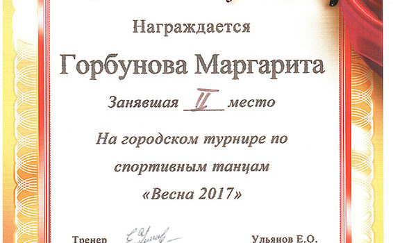 горбунова м 2017