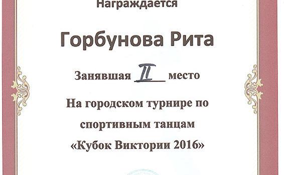 горбунова 2016