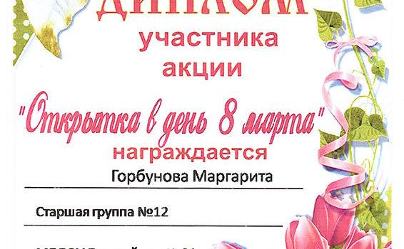 горбунова 2019