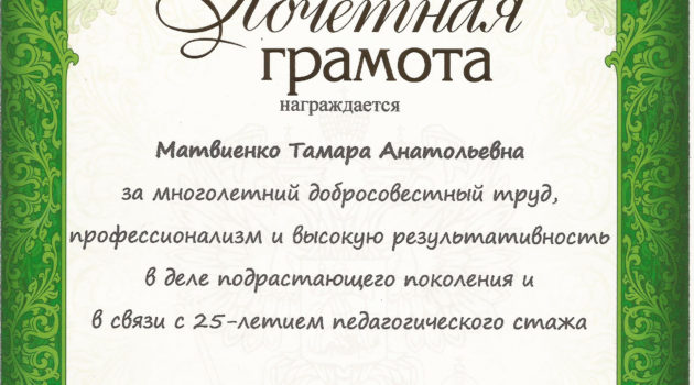 грамота Матвиенко 2015