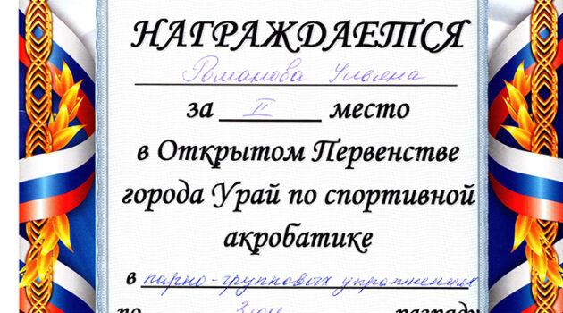 грамота Романова Ульяна 2019
