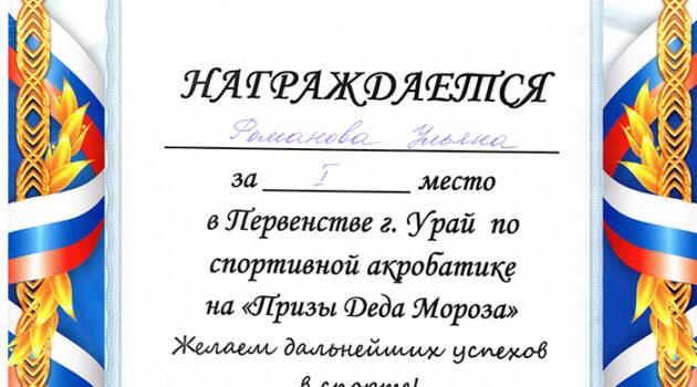 грамота Романова 2019