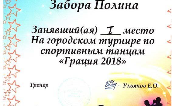 грация 2018 Забора Полина