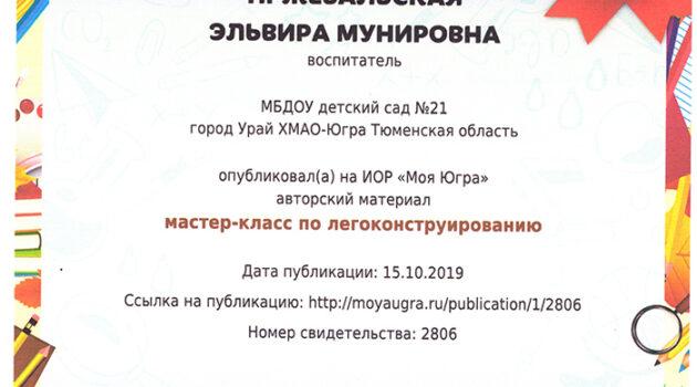 диплом МАСТЕР КЛАСС ПО ЛЕГОКОНСТРУИРОВАНИЮ2019