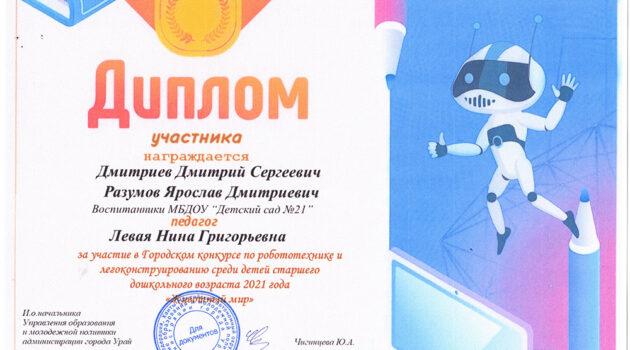 диплом РОБОТОТЕХНИКА И ЛЕГОКОНСТРУИРОВАНИЕ Дмитриев, Разумов (Левая)2021
