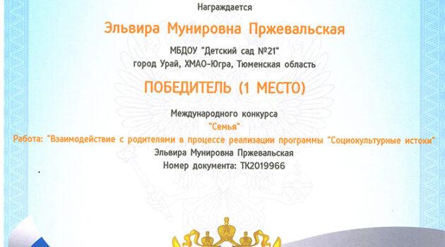 диплом Семья2020