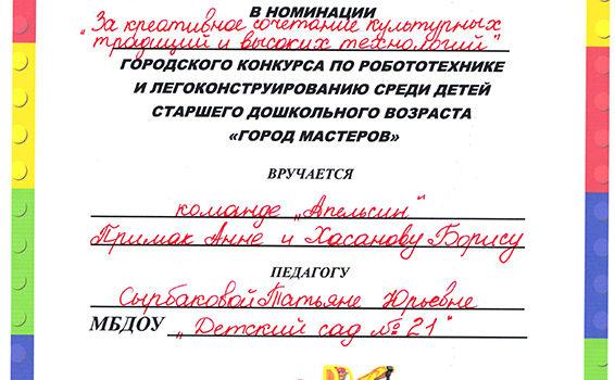 диплом легоконструирование Сырбакова2019