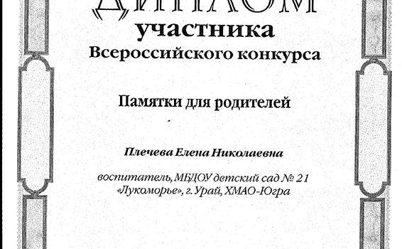 диплом участника 2014