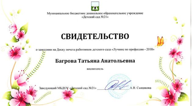 доска почета Багрова 2018