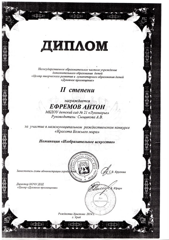 ефремов антон 2014