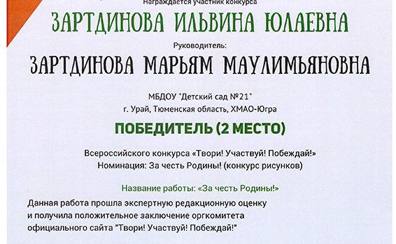 ильвина 2019