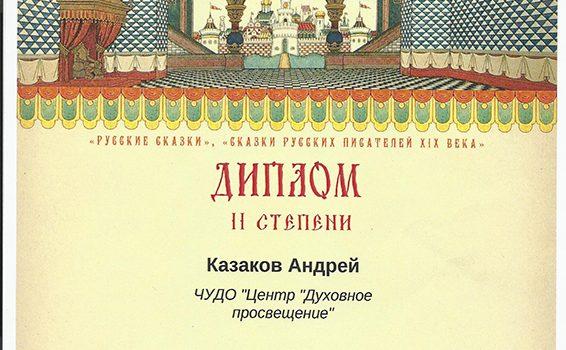 казаков
