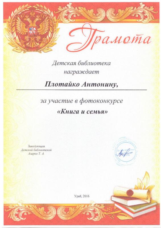 книга и семья Полотайко 2016