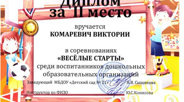 комаревич 2019