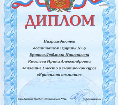Диплом Киселева