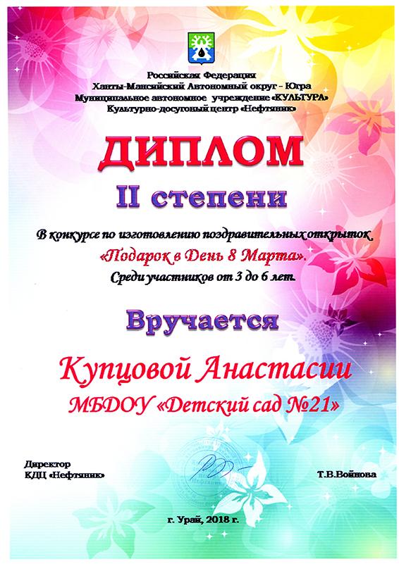 купцова настя 2018