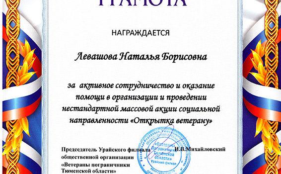 левашова Т2019