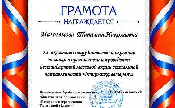 малоземова Т 2019
