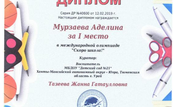 мурзаева аделина 2019