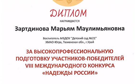 надежда россии VIII 2019 Зартдинова