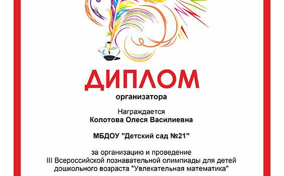 организатор колотова 2017
