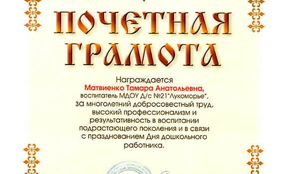 почетная грамота 2008