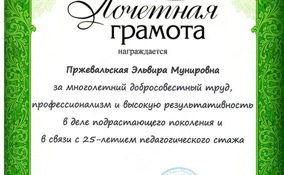 почетная грамота2015