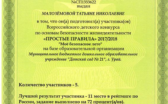 простые правила Малозёмова Т.Н