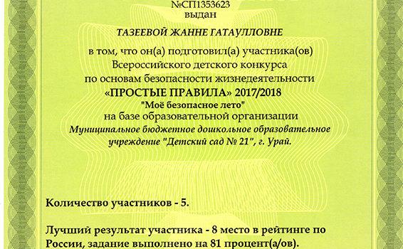 простые правила 2018 Тазеева Ж.Г.