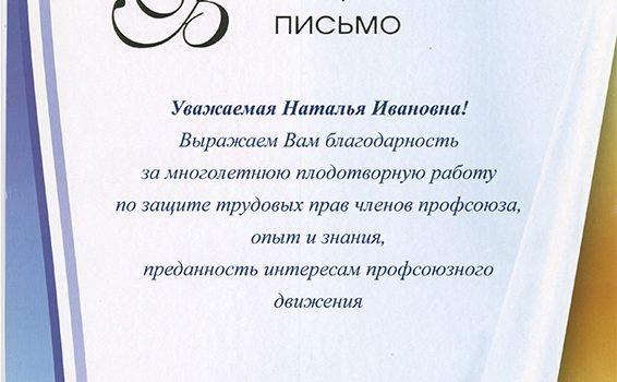 профсоюз Цапенкова Н