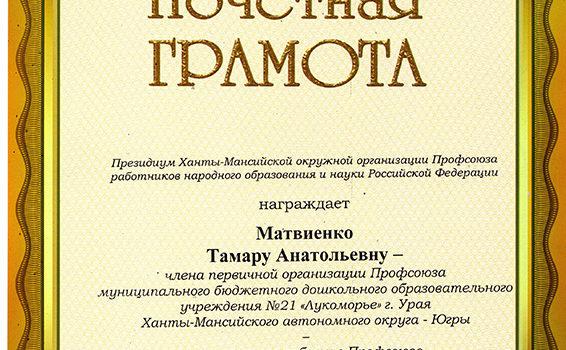 профсоюз 2012