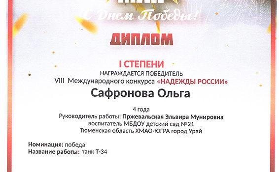 сафронова ольга 2019