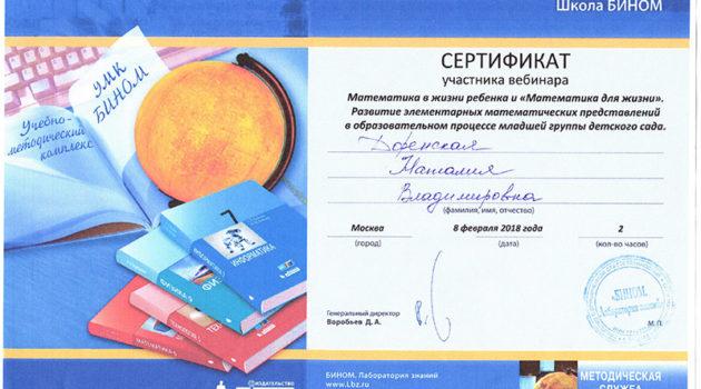 сертификат Доренская 2018