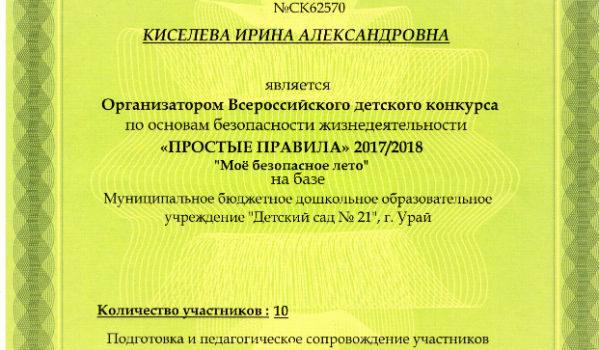 сертификат Простые правила Киселева И