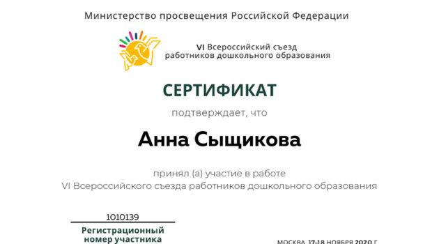 сертификат Съезд 2020