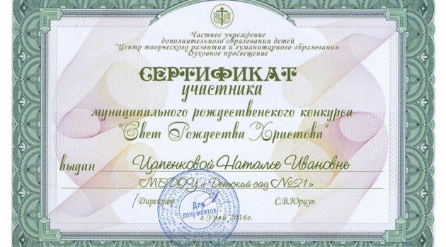 сертификат Цапенкова Н