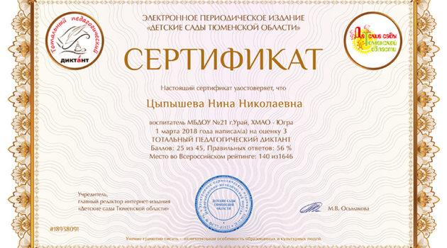 Сертификат диктанта6
