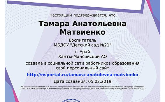 сертификат о сайте Матвиенко 2019jpg
