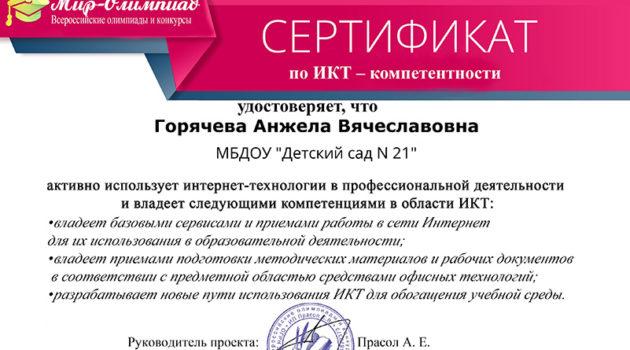 сертификат по ИКТ Горячева 2018