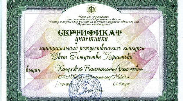 сертификат свет рождества