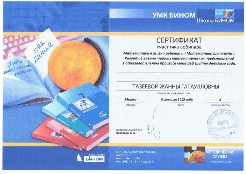 сертификат участника вебинара 2018