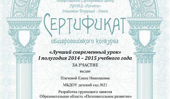 сертификат участника 2014