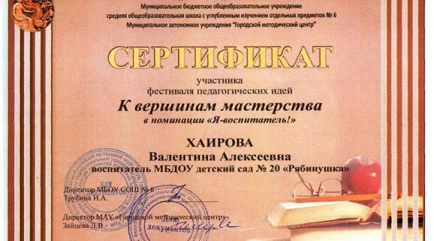 сертификат фестиваль пед идей