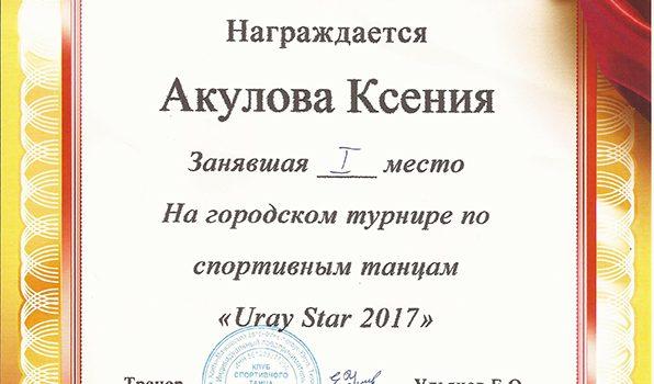 танцы Акулова Ксюша 2017
