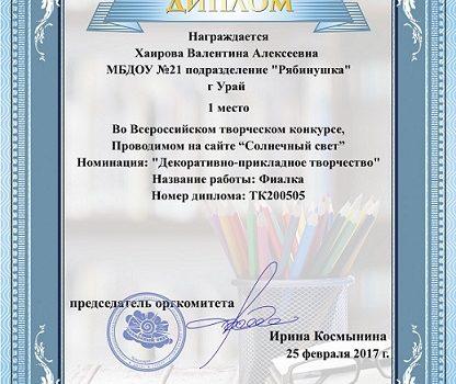 творческий всероссийский Фиалка