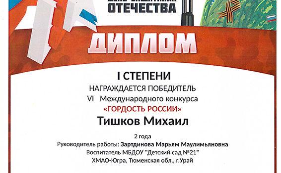 тишков М 2019