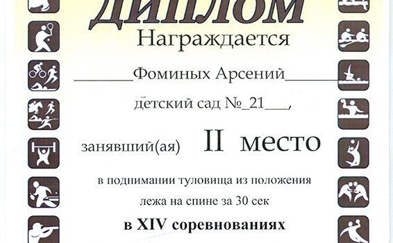 фоминых