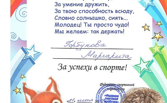 хвалилка горбунова 2019