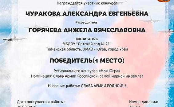чуракова саша 2018