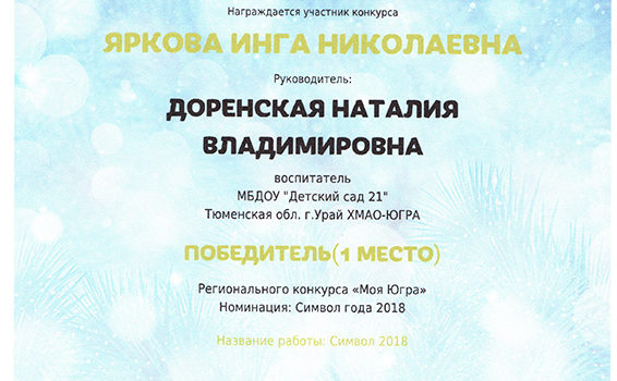 яркова доренская 2018